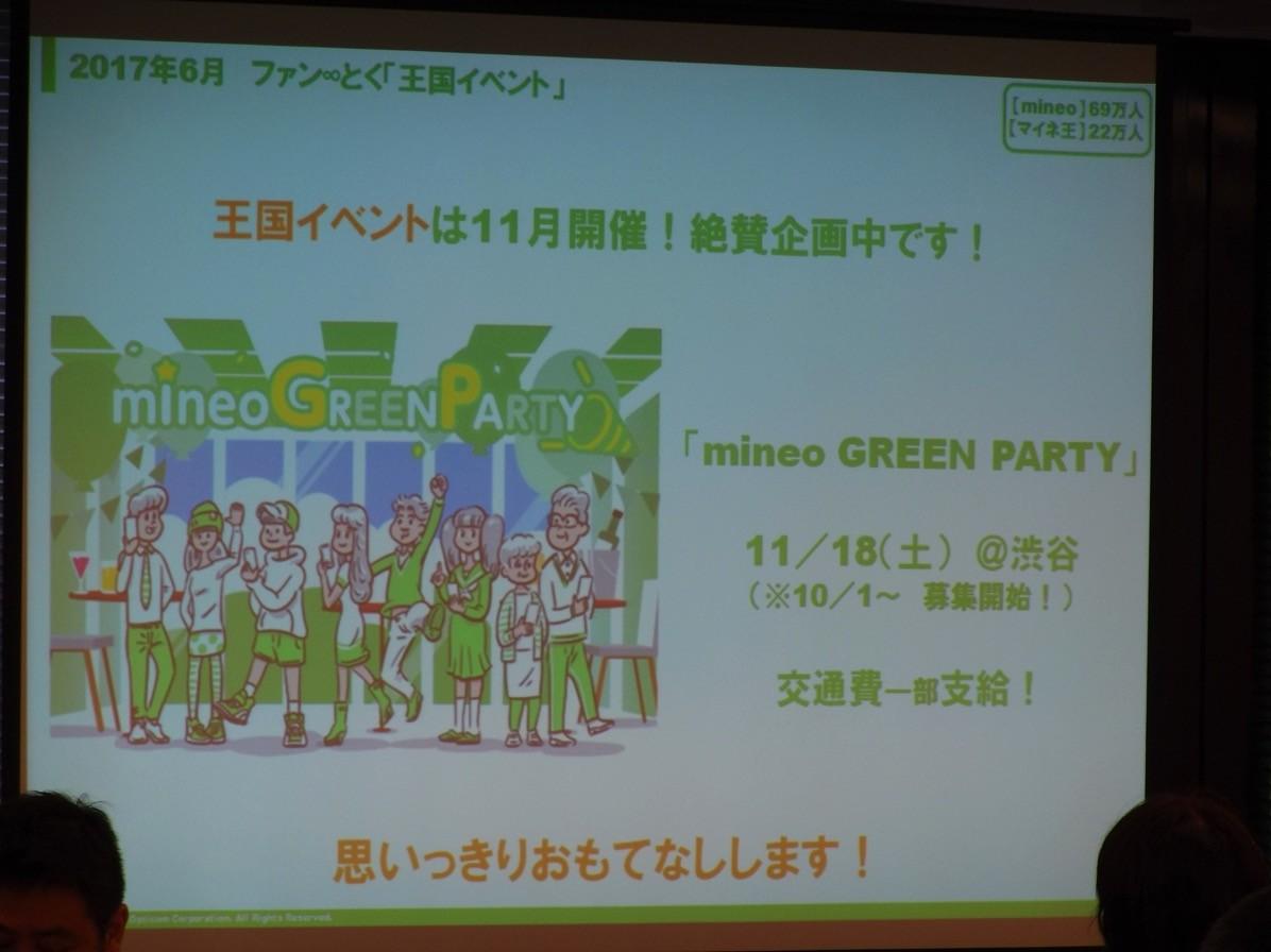 次期イベントは11月開催「mineo GREEN PARTY」
