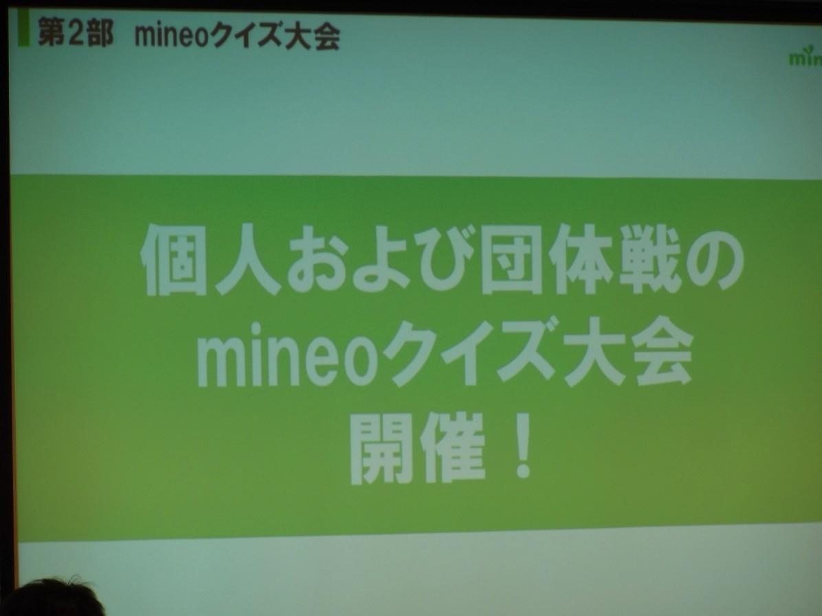 第2部:mineoクイズ大会