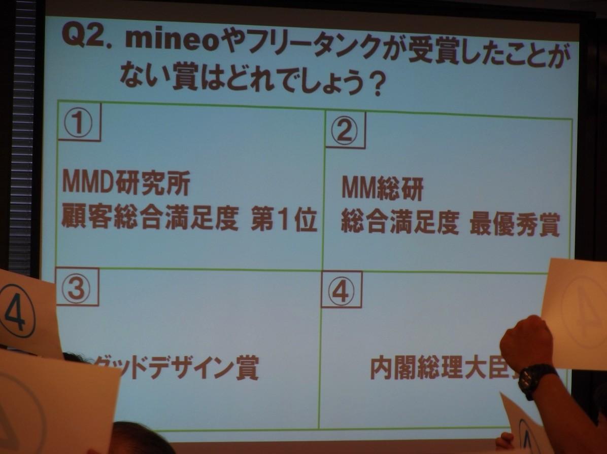 クイズの例:mineoやフリータンクが受賞したことが無い賞は?
