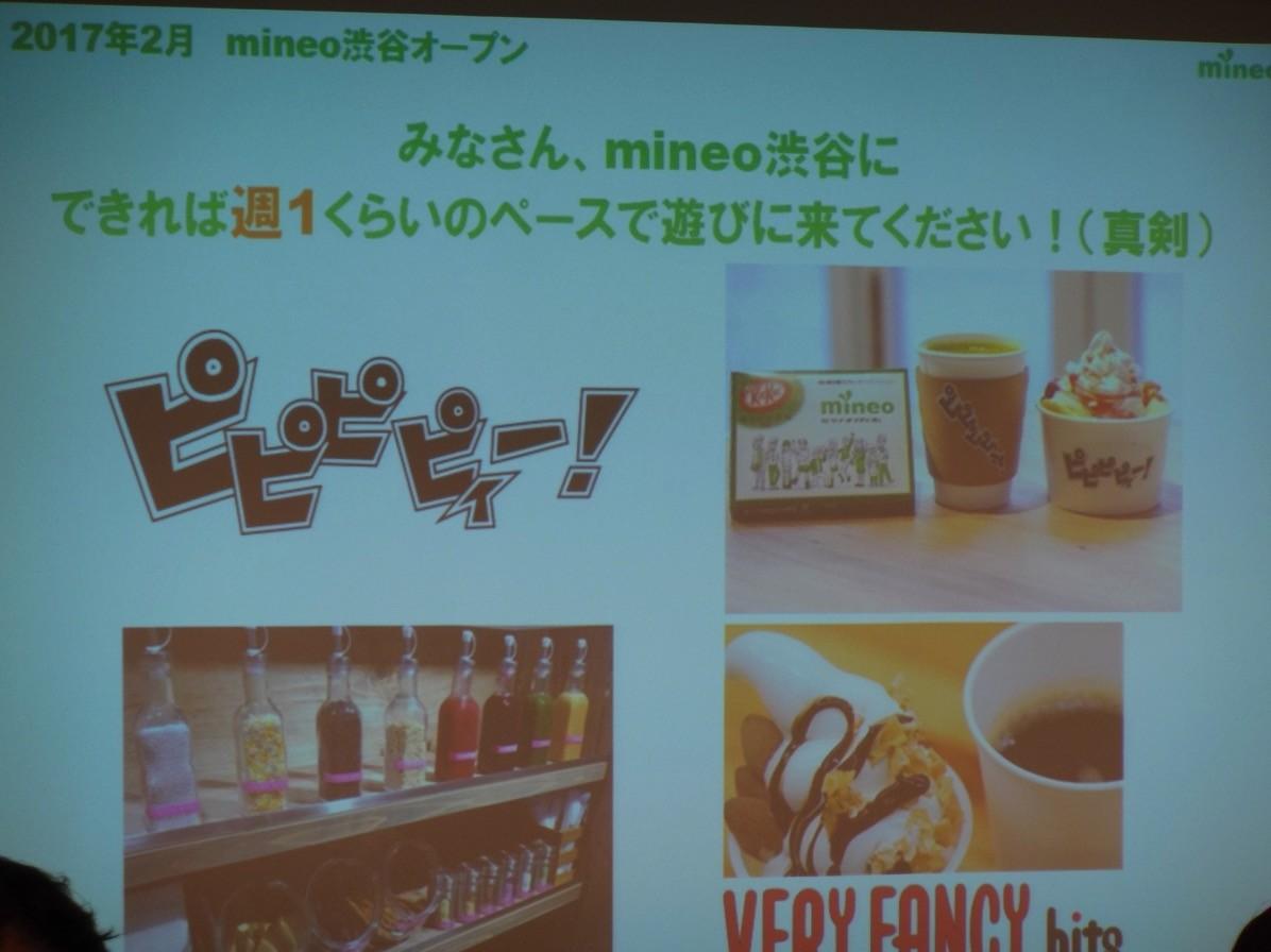 2017年2月「mineo渋谷」がオープン