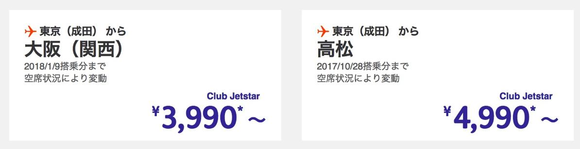 会員特別価格