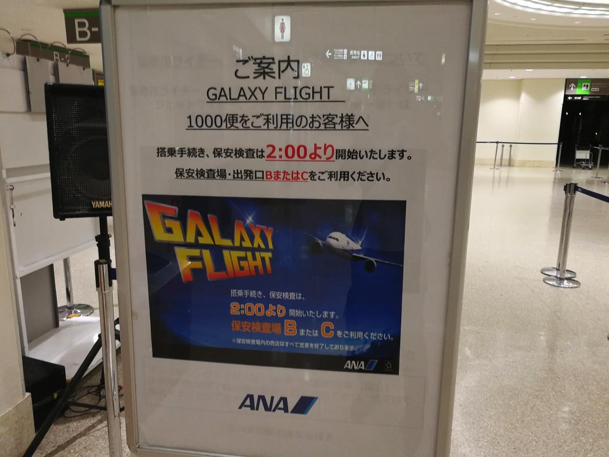 NH1000便の搭乗手続は02:00開始