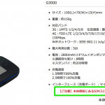 世界対応Wi-Fiルータ「G3000」物理SIMスロットを備えるも、SIMカード利用不可