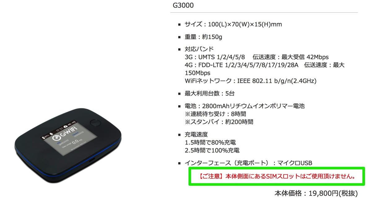 世界対応Wi-Fiルータ「G3000」物理SIMスロットは利用不可に注意