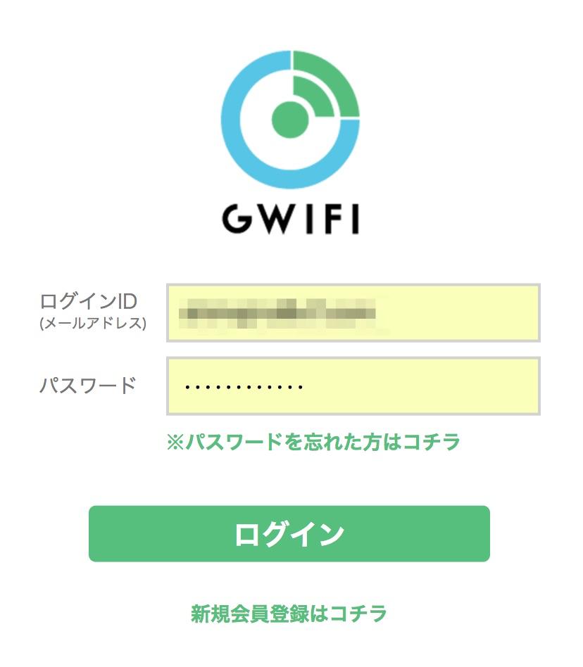 メールアドレス+パスワードでログインを行う