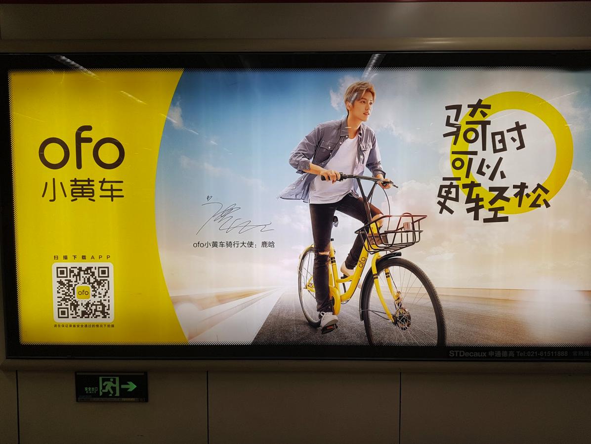 9月以降に東京・大阪へ進出を発表した「ofo」