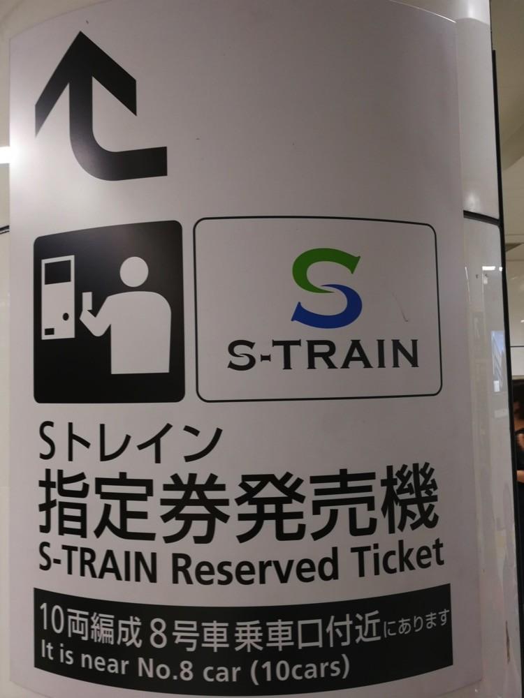 「S-TRAIN」指定席券売機の案内板