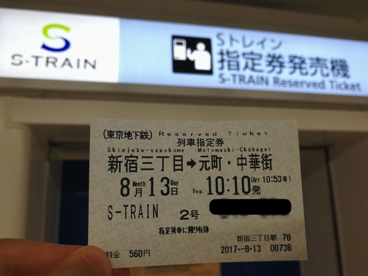 「S-TRAIN」指定券