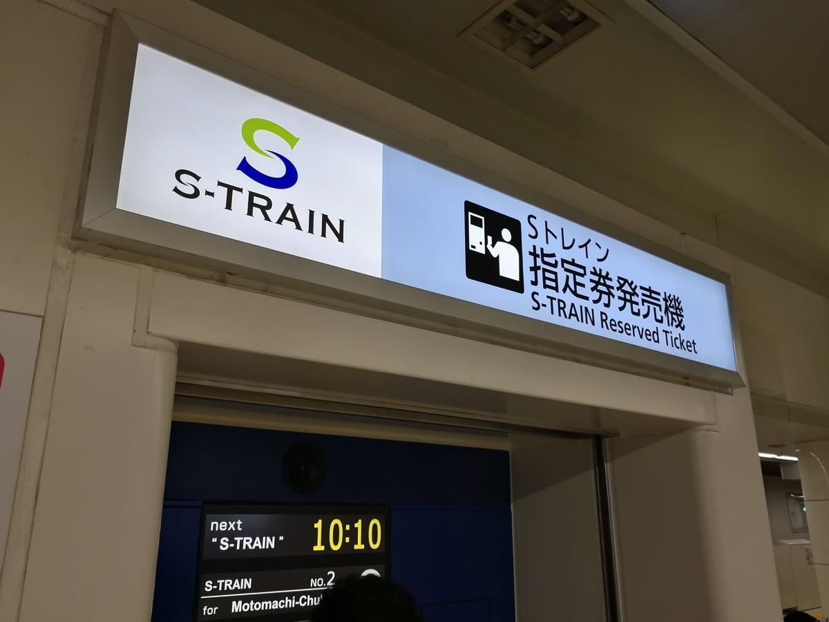 駅ホームに設置されている「指定席券売機」