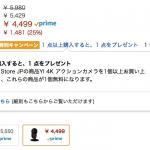 YI 4Kアクションカム購入でYIホームカメラ(セキュリティカメラ)プレゼントするキャンペーン開催