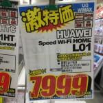 WiMAX 2+対応の据置型Wi-Fiルータ「L01」が6,999円から、秋葉原の「Rmobile」がセール