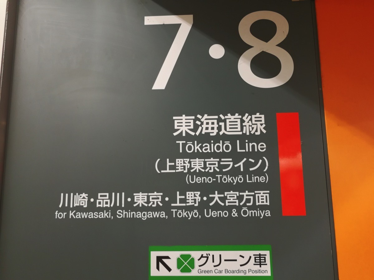 横浜駅から東海道線→上野東京ライン→高崎線で移動