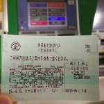 JR東日本「休日おでかけパス」を指定席券売機で購入 – エリアは成田空港・羽田空港・小田原・熊谷など