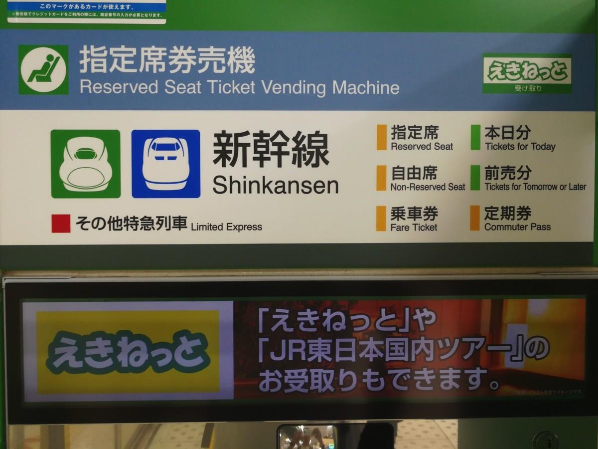 指定席券売機で購入可能