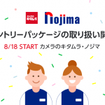 LINEモバイルのエントリーパッケージ、「カメラのキタムラ」と「ノジマ」で取扱い開始
