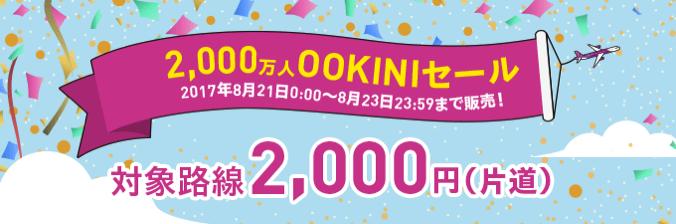Peach:国内線&国際線が片道2,000円均一セール!