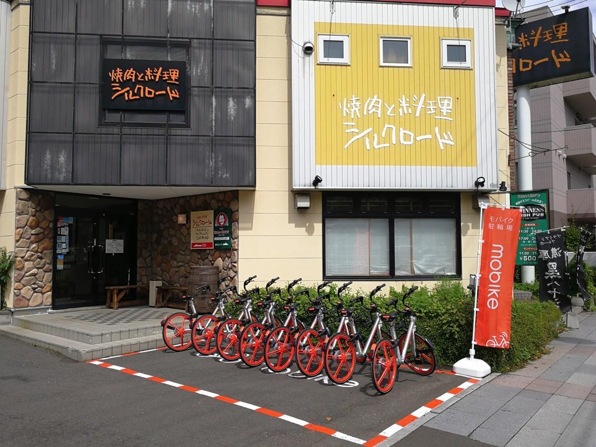 JR桑園駅北口「シルクロード」に設置された「Mobike」ポート
