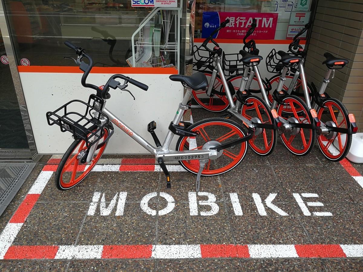 「セイコーマート」に設置された「Mobike」ポート