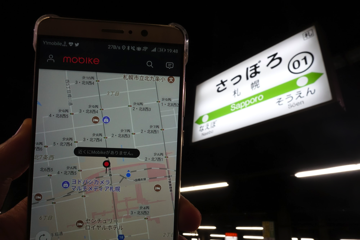 札幌駅近辺にはポートが無い