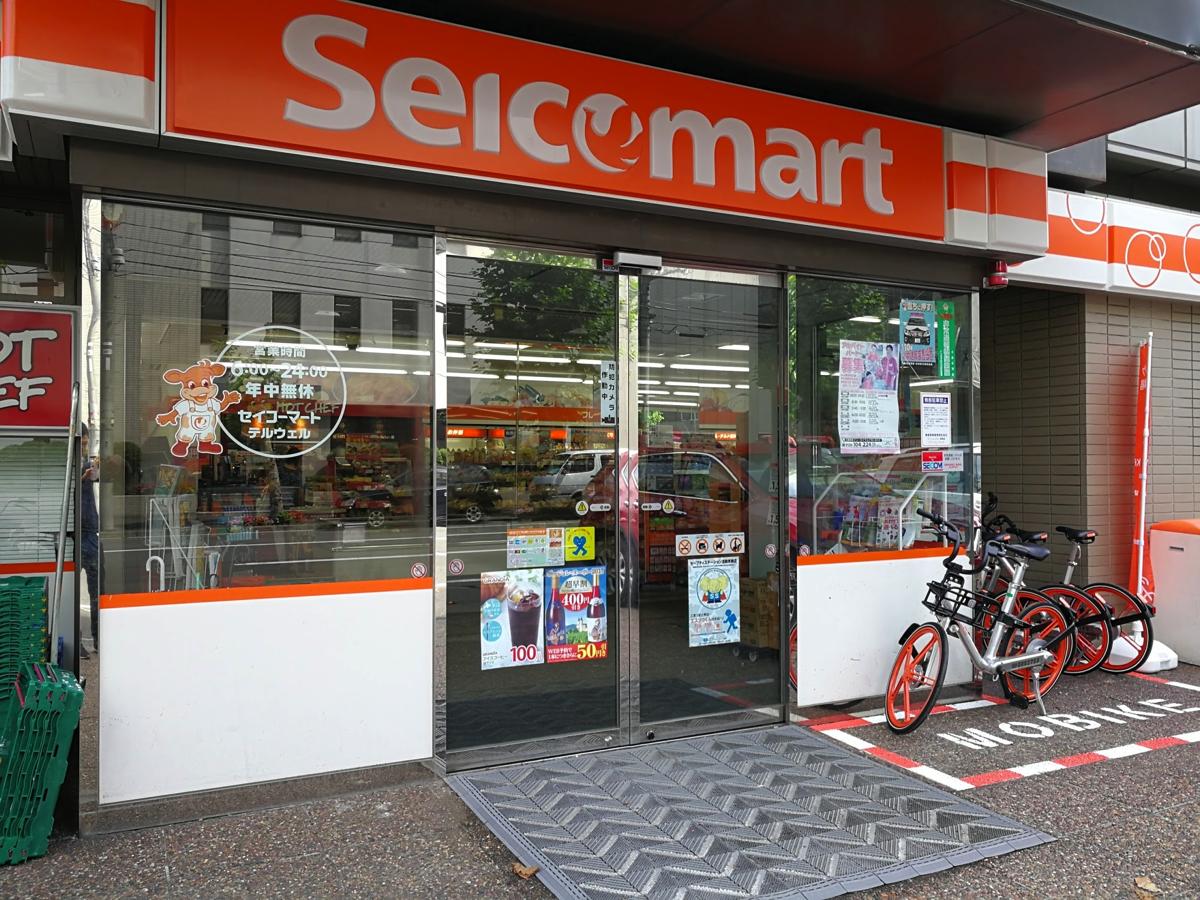 札幌駅から最寄りのポートと思われる「セイコーマートテルウェル店」