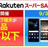 【楽天モバイル】HUAWEI Mate 9が30,400円、限定550台のタイムセール!9月7日(水)0時開始
