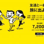 スクート、成田・関空・札幌発、台湾・バンコク・シンガポール行きでセール!空港使用料コミで7,000円台から