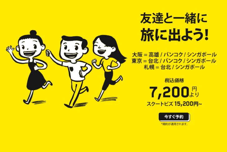 スクート、台湾・シンガポール・バンコク行き航空券のセール開催!