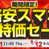 gooSimseller、VAIO Phone Aが約1.1万円、P10 liteが1.8万円などのセール!8月31日(木)11時開始