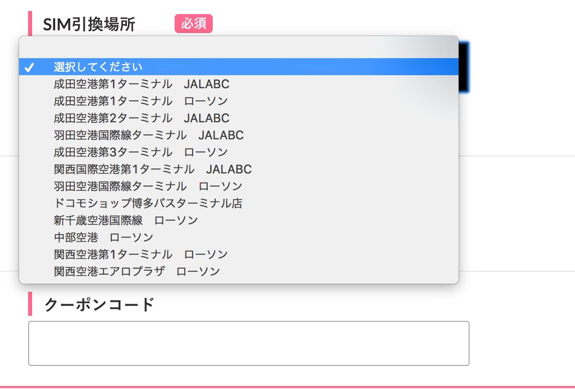 「Japan Welcome SIM」が空港内ローソンで受取可能に、受取空港も拡大