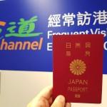 パスポート更新に伴い香港「e道」を更新をしてみた