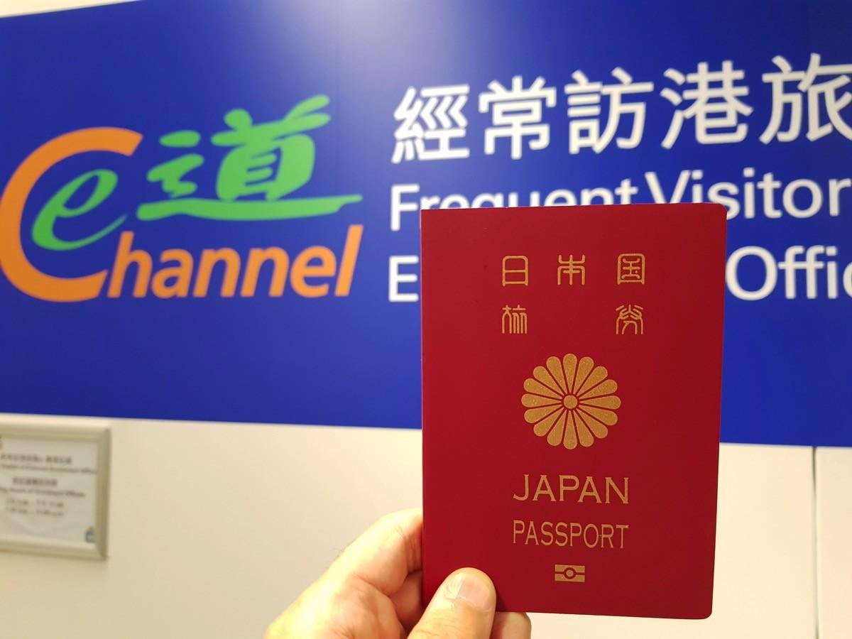 パスポート更新(切り替え)のため「e道 e-channel」を再登録