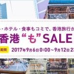 Peach、5周連続の週替わりセール!大阪〜香港、沖縄〜香港が片道1,400円から