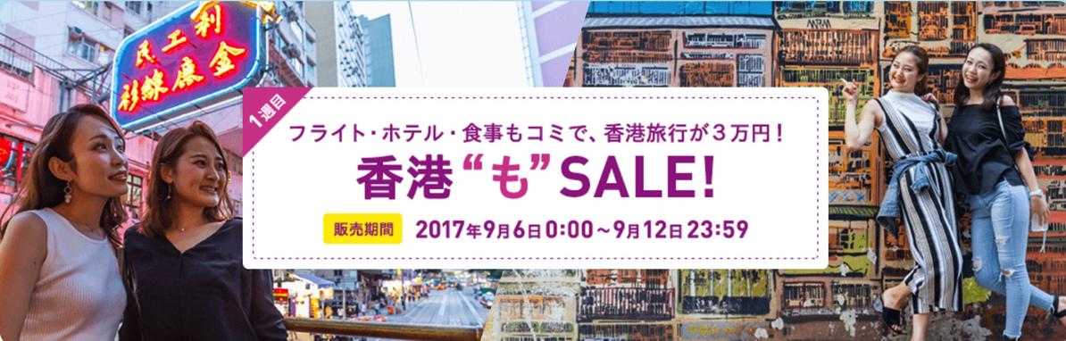 Peach:大阪〜香港、沖縄〜香港が1,400円からのセール!