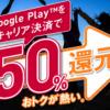 ドコモ、Google Playの有料コンテンツ購入額50%をdポイント還元するキャンペーン!