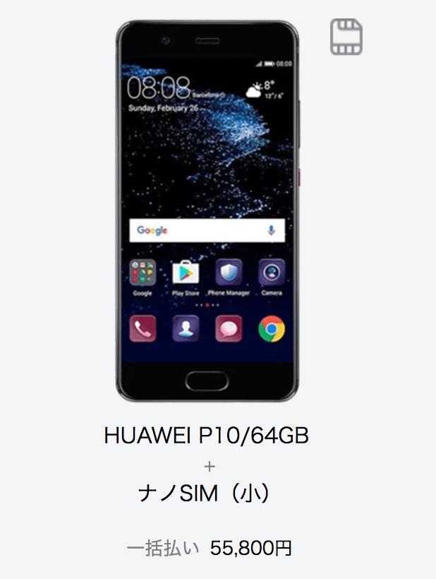 HUAWEI P10が55,800円(税別)