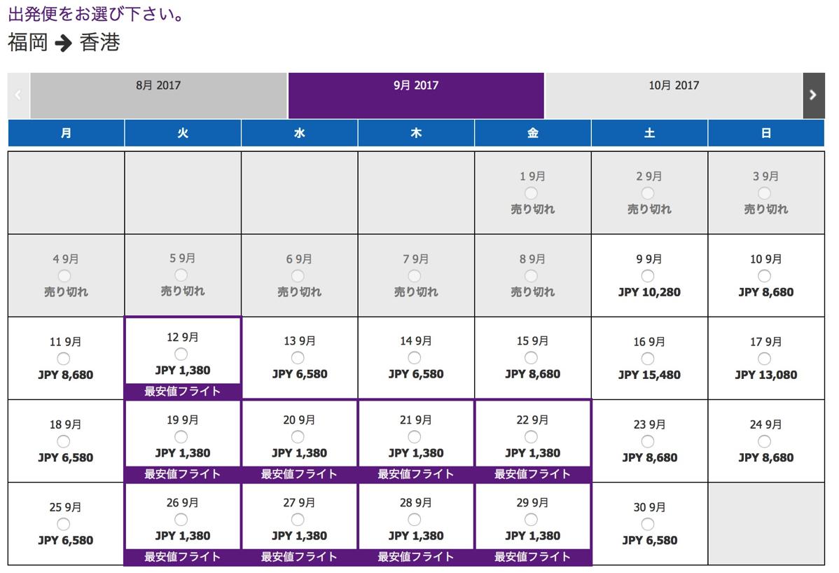 福岡→香港の残席状況