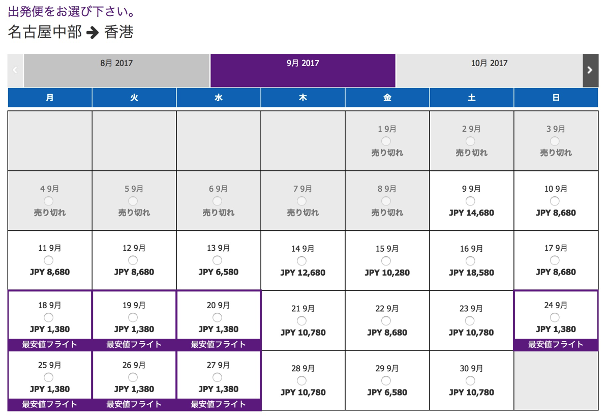 名古屋→香港の残席状況