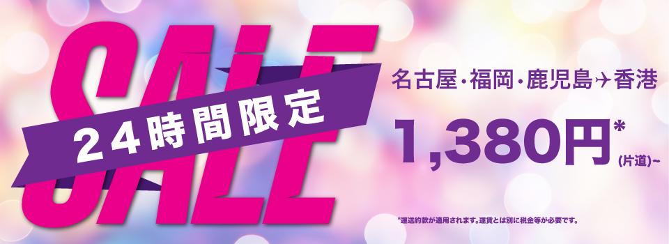 香港エクスプレス:福岡・名古屋・鹿児島↔香港が片道1,380円!9月8日限定、24時間セール開催