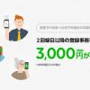 「家族でLINEモバイル」、3回線契約時の事務手数料を約10,000円→1,000円前後に節約可能に