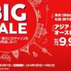 エアアジアグループが「BIG SALE」開催、日本から東南アジア&ハワイがセール対象に