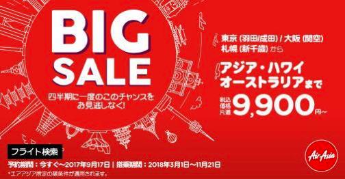 エアアジア:ビッグセール開催