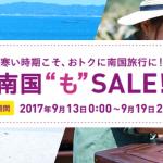 Peach、大阪発着国内線が片道1,990円から!福岡-沖縄、福岡-新千歳もセール!