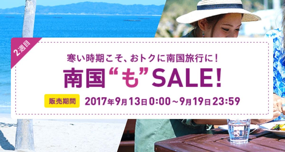 ピーチ:大阪発着国内線が対象のセール!