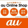 au Online Shop、子どものスマホを契約可能に