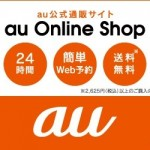 au Online Shopお得割、Xperia 8を機種変更22,000円割引
