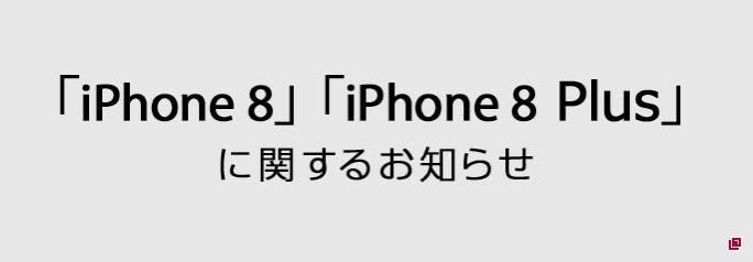 ドコモオンラインショップ:iPhone 8・8 Plusに関するお知らせを掲載