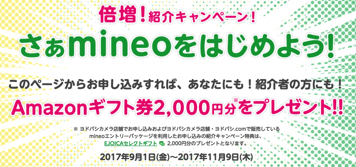 mineo:友達紹介キャンペーンのAmazonギフト券を倍増