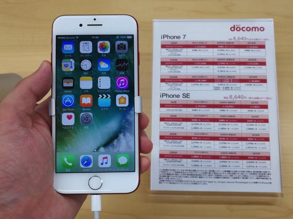 ドコモショップ:iPhone 7に頭金8,640円