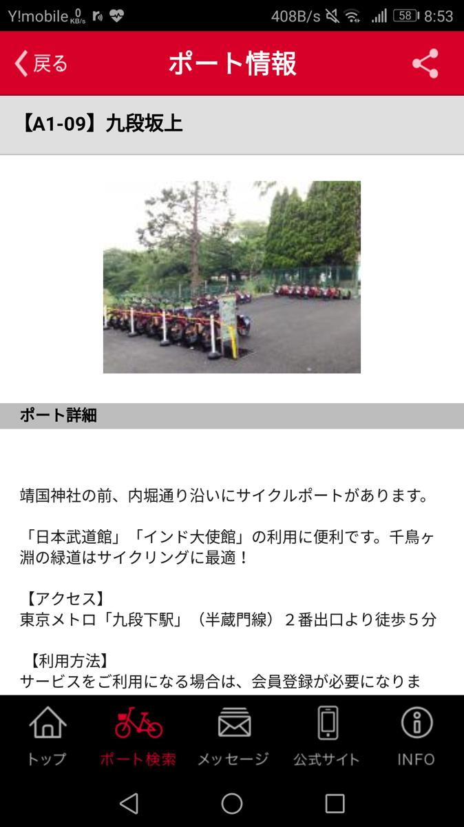 ドコモ・バイクシェアの公式アプリ内に表示されるポート情報(画像つき)