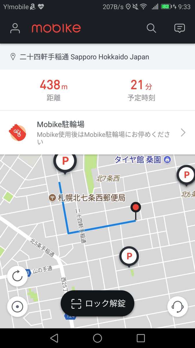 Mobikeの公式アプリ内に表示されるポート情報(ポート画像なし)